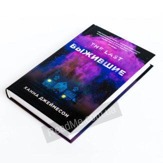книга, що вижили