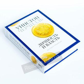 Книга Уїнстон Черчілль. Особистість і влада