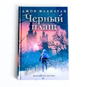 Книга Чорний плащ - купити книгу в інтернет-магазині ReadMe