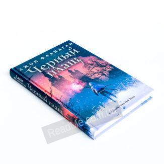 Книга Чорний плащ