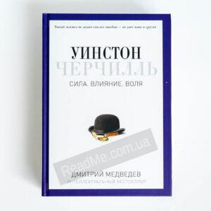 Книга Уїнстон Черчілль. Сила. Вплив. Воля - купити в інтернет-магазині ReadMe