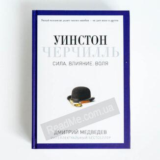 Книга Уинстон Черчилль. Сила. Влияние. Воля - купить в интернет-магазине ReadMe