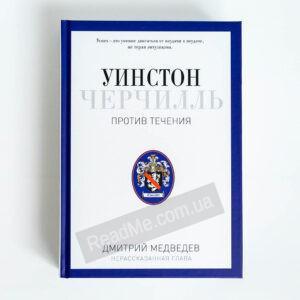 Книга Уїнстон Черчілль. Проти течії, Д. Медведєв - купити в ІМ ReadMe
