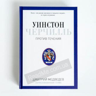 Книга Уинстон Черчилль. Против течения, Д. Медведев - купить в ИМ ReadMe