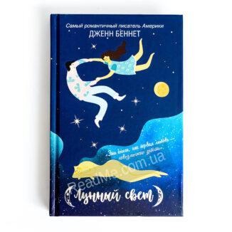 Книга Лунный свет - купить книгу в интернет-магазине ReadMe