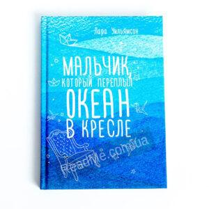 Хлопчик який переплив океан в кріслі - купити книгу в інтернет-магазині ReadMe