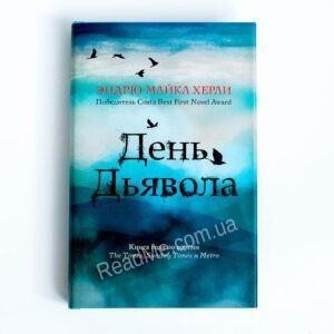 Книга День диявола - купити книгу в інтернет-магазині ReadMe