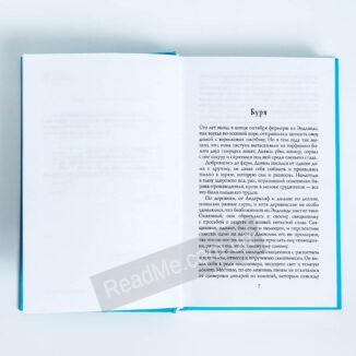 Книга День диявола
