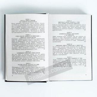 Книга 48 законов власти