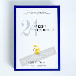Книга 24 закону зваби - купити книгу в інтернет-магазині ReadMe