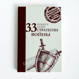 Книга 33 стратегії війни (крафтового обл) - купити книгу в інтернет-магазині ReadMe