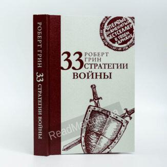 Книга 33 стратегії війни (крафтового обл)