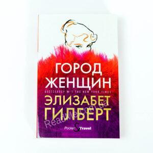 Книга Місто жінок - купити книгу в інтернет-магазині ReadMe