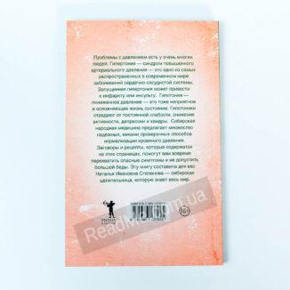Високе і низьке тиск. Народна медицина Сибіру