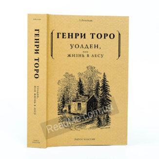 Уолден або життя в лісі