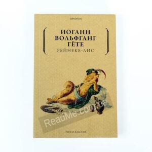 Книга Рейнеке-лис, автор Гете Йоганн - купити книгу в інтернет-магазині ReadMe