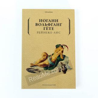 Книга Рейнеке-лис, автор Гете Иоганн - купить книгу в интернет-магазине ReadMe