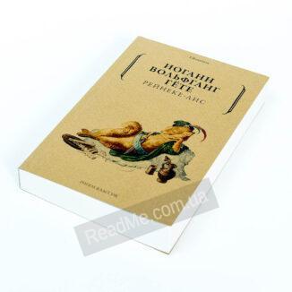 Книга Рейнеке-лис, автор Гете Йоганн
