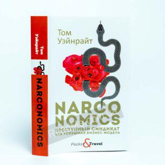 Narconomics: Злочинний синдикат як успішна бізнес-модель