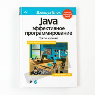 Книга Java: ефективне програмування - купити книгу в інтернет-магазині ReadMe
