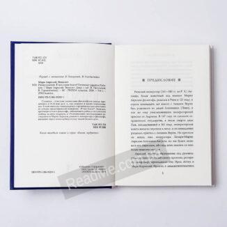 Книга Роздуми. У чому наше благо? Готовому перейти Рубікон