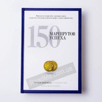 Книга 150 маршрутов успеха - купить книгу в интернет-магазине ReadMe