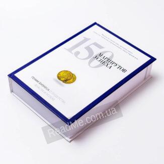 Книга 150 маршрутів успіху