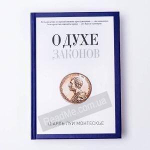Книга Про дух законів - купити книгу в інтернет-магазині ReadMe