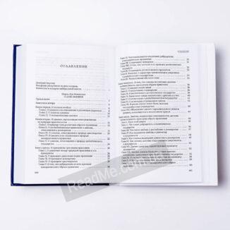 Книга Про дух законів. Монтеск'є