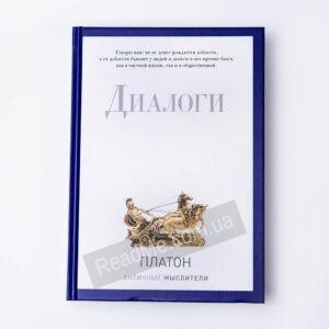 Книга Діалоги - купити книгу в інтернет-магазині ReadMe
