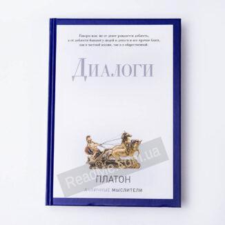 Книга Диалоги - купить книгу в интернет-магазине ReadMe