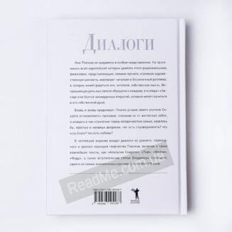 Книга Діалоги. Платон