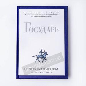 Книга Государ - купити книгу в інтернет-магазині ReadMe