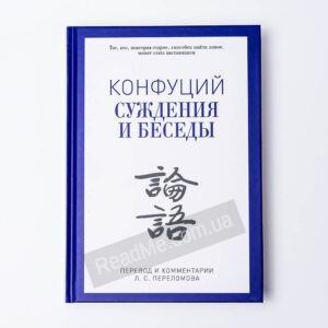 Книга Судження і бесіди. Конфуцій - купити книгу в інтернет-магазині ReadMe