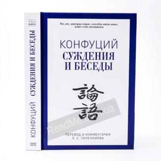 Книга Суждения и беседы. Конфуций