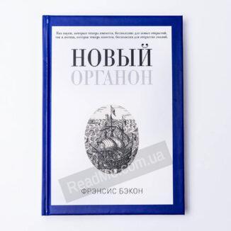 Книга Новый Органон - купить книгу в интернет-магазине ReadMe