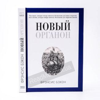 Книга Новый Органон