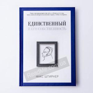 Книга Єдиний і його власність - купити книгу в інтернет-магазині ReadMe