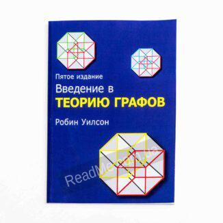 Книга Введення в теорію графів - купити книгу в інтернет-магазині ReadMe