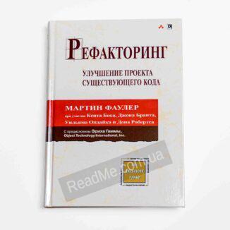 Рефакторинг: поліпшення проекту існуючого коду - купити книгу в інтернет-магазині ReadMe