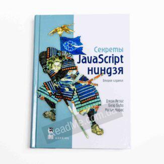 Книга Секреты JavaScript ниндзя - купить книгу в интернет-магазине ReadMe