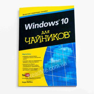 Книга Windows 10 для чайників - купити книгу в інтернет-магазині ReadMe