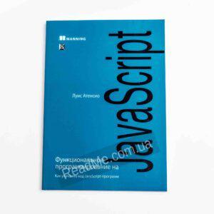 Функциональное программирование на JavaScript