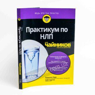 Книга Практикум по НЛП для чайников