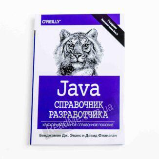 Java. Справочник разработчика
