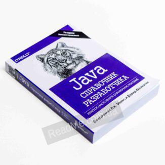 Java. Довідник розробника, 7-е видання