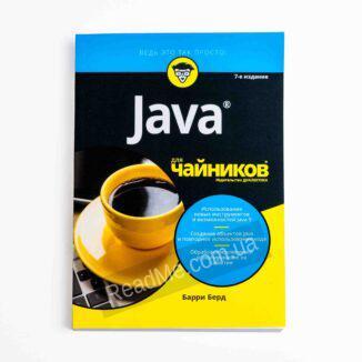 Книга Java для чайників - купити книгу в інтернет-магазині ReadMe