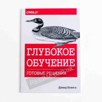 Книга Глибоке навчання - купити книгу в інтернет-магазині ReadMe