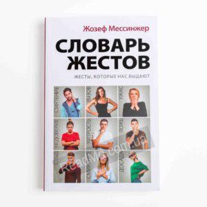 словник жестів
