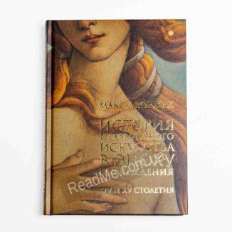 Історія італійського мистецтва в епоху Відродження - купити книгу в інтернет-магазині ReadMe